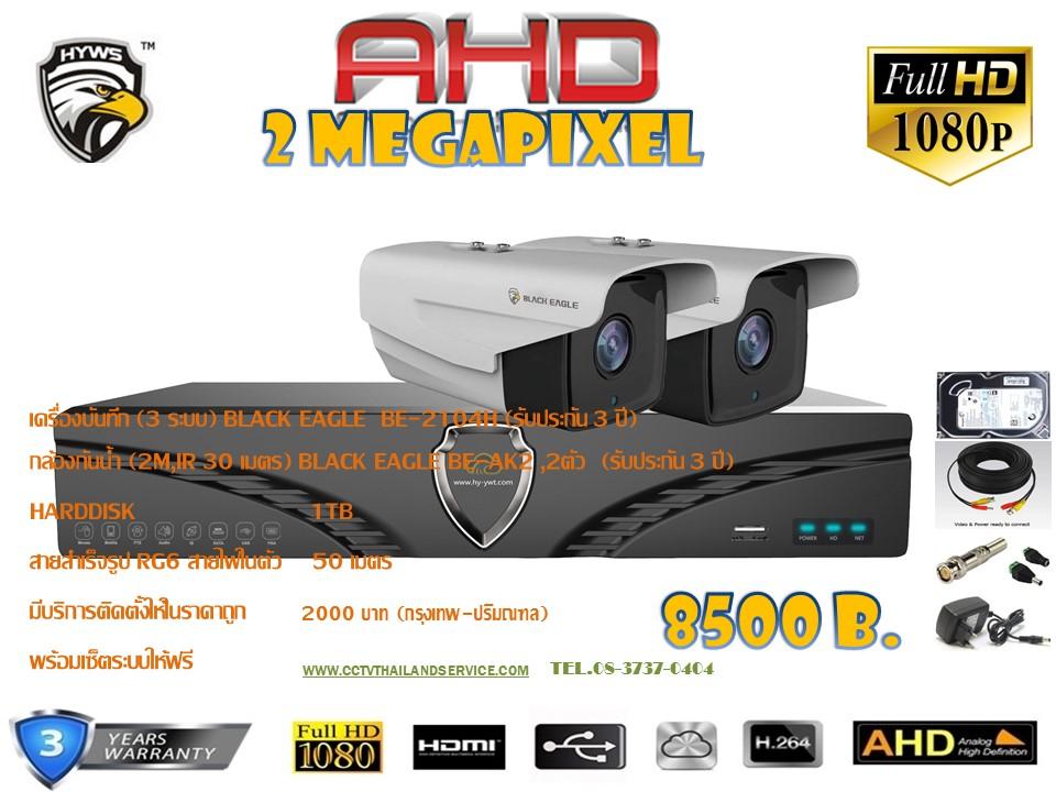 ชุดติดตั้งกล้องวงจรปิด BE-AK2 (2ล้าน) ir50เมตร ,2ตัว (dvr4ch., สาย rg6มีไฟ 50เมตร, hdd.1TB)