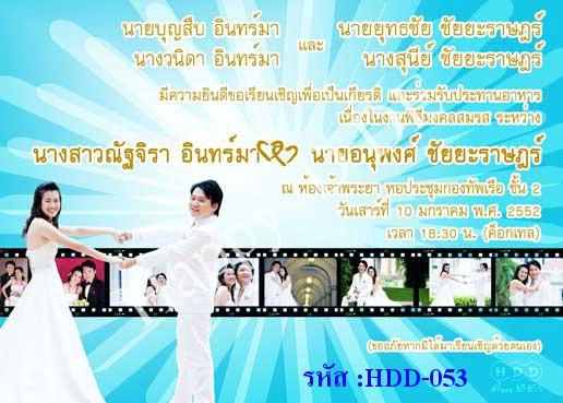 การ์ดแต่งงานรูปภาพ HDD-053