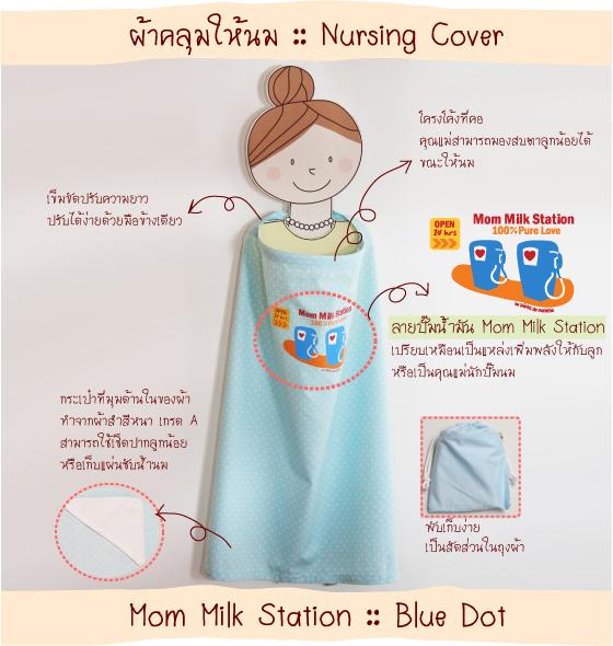 ผ้าคลุมให้นม Mom Milk Station สีฟ้า