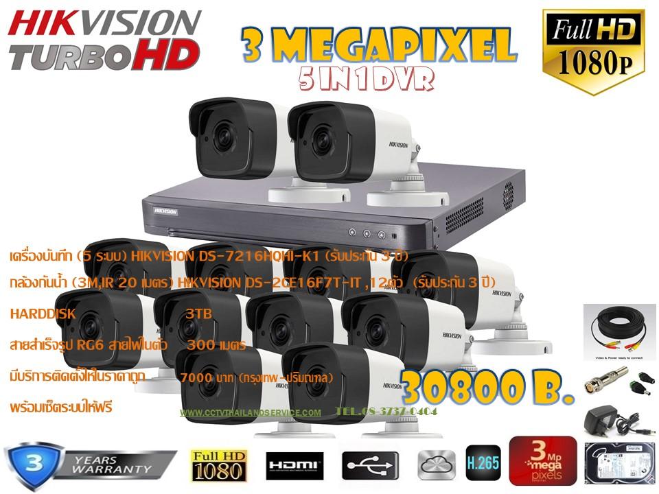 ชุดติดตั้งกล้องวงจรปิด DS-2CE16F7T-IT (3ล้าน) ir20เมตร ,12ตัว (dvr16ch., สาย rg6มีไฟ 300เมตร, hdd.3TB)