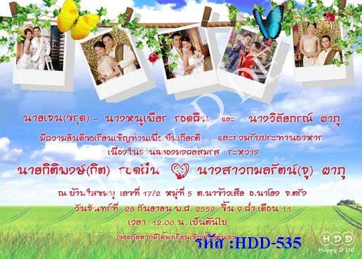 การ์ดแต่งงานรูปภาพ HDD-535