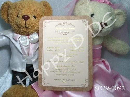 SC29-0092 การ์ดแต่งงานแบบเดี่ยว