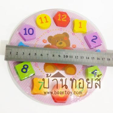 นาฬิกาบล็อกไม้เสริมทักษะ ของเล่นไม้เสริมทักษะ บล็อกไม้