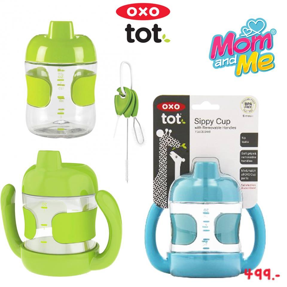 OXO tot ถ้วยหัดดื่มจุกแข็ง (Sippy Cup with Handle)
