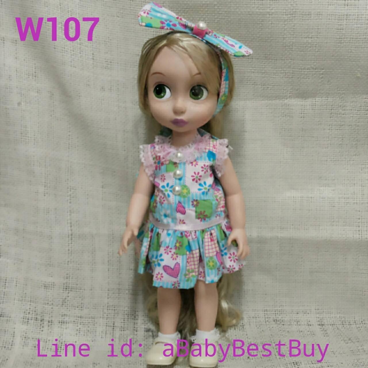 z W107 เสื้อผ้าตุ๊กตา- Disney Animators' Collection Doll - 16'' (พร้อมส่ง)