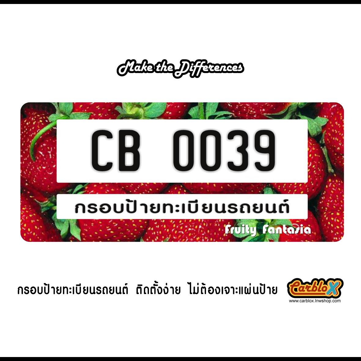 กรอบป้ายทะเบียนรถยนต์ CARBLOX ระหัส CB 0039 ลายผลไม้ FRUITS.