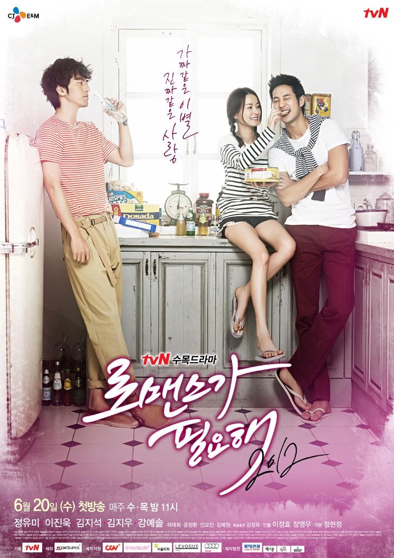 ซีรี่ย์เกาหลีI Need Romance ปี 2(2012) /พากษ์ไทย,เกาหลี ซับไทย HDTV 4แผ่นจบ