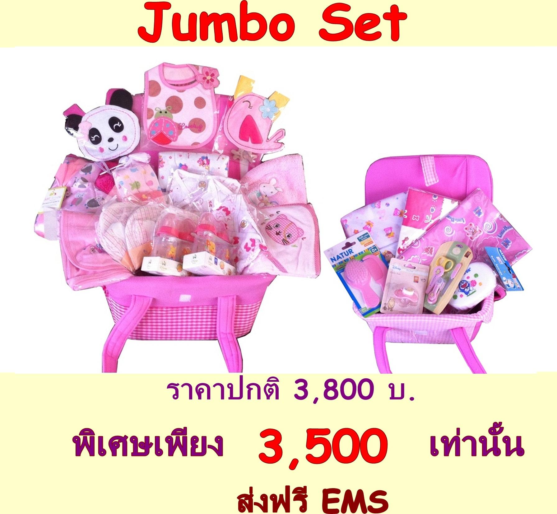 ๋Jumbo Set ชุดเซ็ตเตรียมคลอด คุ้มหนักมาก !! โทนเด็กหญิง ส่งฟรี EMS