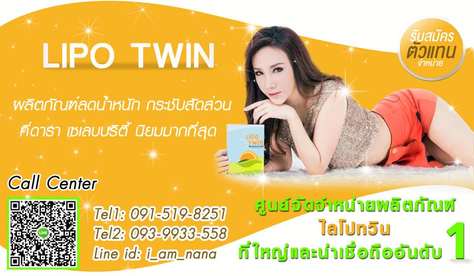Lipo twin