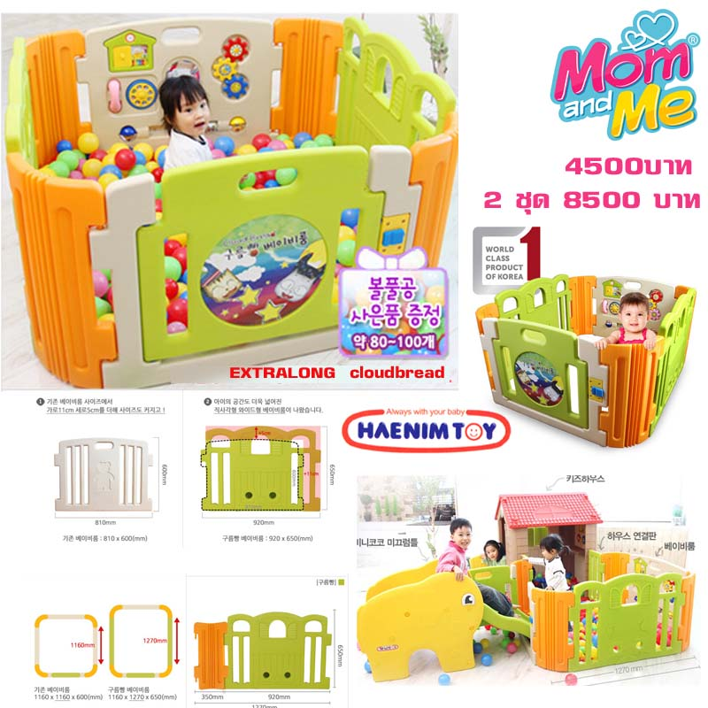 รั้วกั้นเด็ก EXTRALONG cloudbread คอกกั้นเด็ก ราคาถูก Haenim babyroom ของแท้ นำเข้าจากเกาหลี made in korea ไม่มีสารพิษ ขนาด 116*127 cm มีประตู ใช้เป็น บ่อบอลได้ มีของเล่นครบ มี มอก เเล้ว EN71