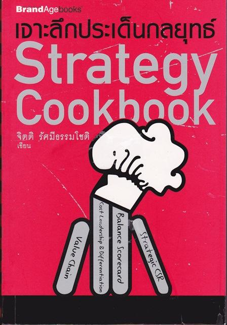 Strategy Cookbook เจาะลึกประเด็นกลยุทธ์ โดย จิตติ รัศมีธรรมโชติ