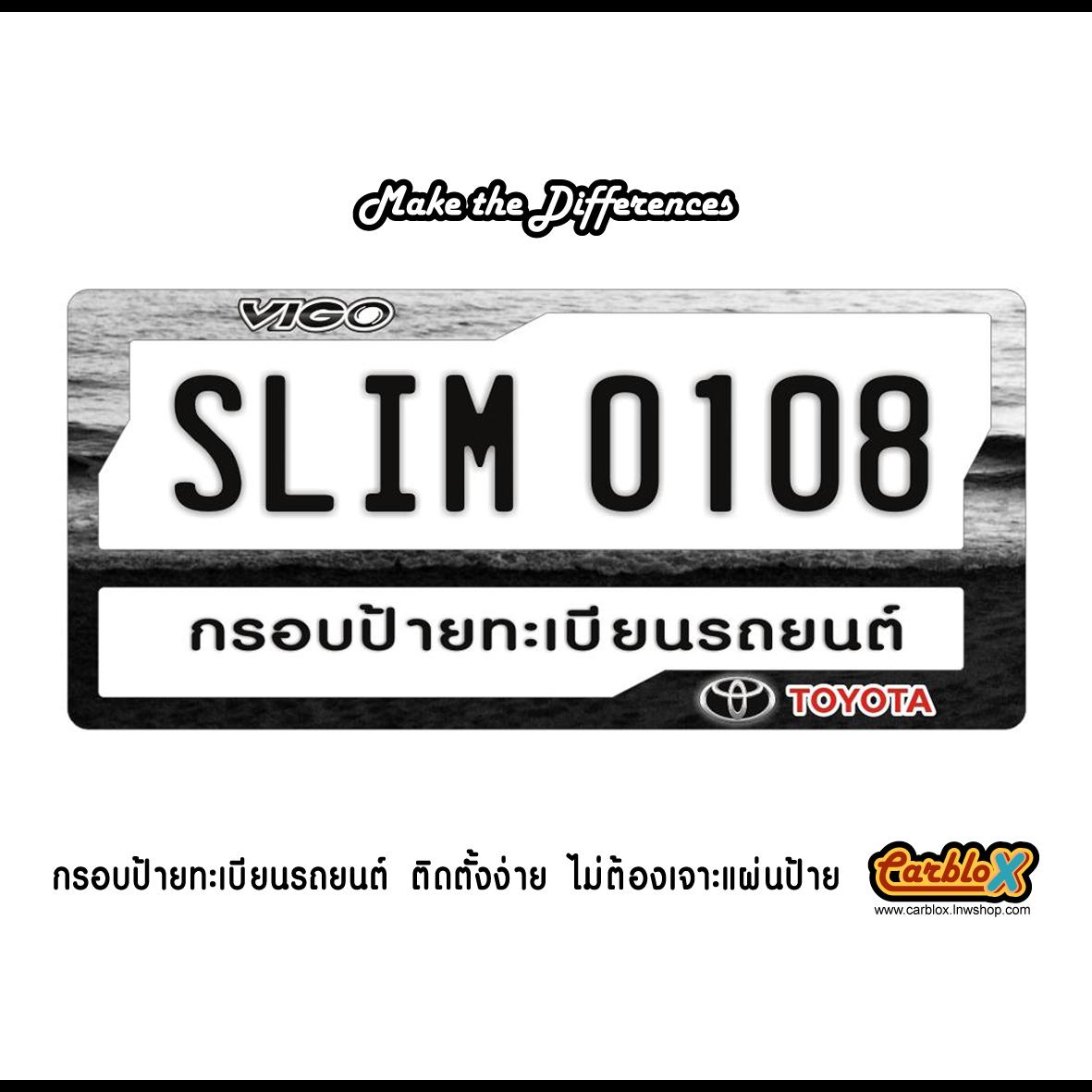 กรอบป้ายทะเบียนรถยนต์ CARBLOX SLIM 0108 VIGO