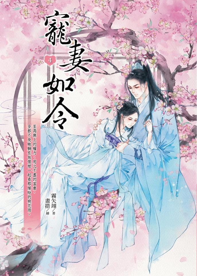 ภรรยายอดดวงใจ เล่ม 4 (Pre-Order) Wu Shi Yi เขียน กิล แปล แฮปปี้ บานาน่า << สินค้าเปิดสั่งจอง (Pre-Order) ขอความร่วมมือ งดสั่งสินค้านี้ร่วมกับรายการอื่น >>