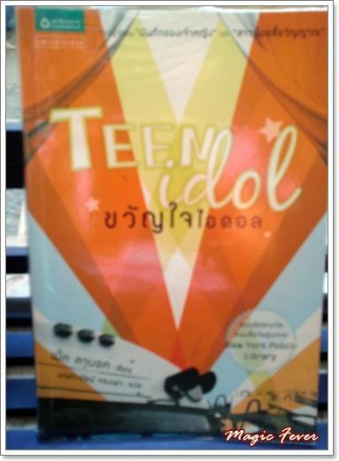 Teen idol ขวัญใจไอดอล / เม็ก คาบอท (Meg Cabot) / มณฑารัตน์ ทรงเผ่า