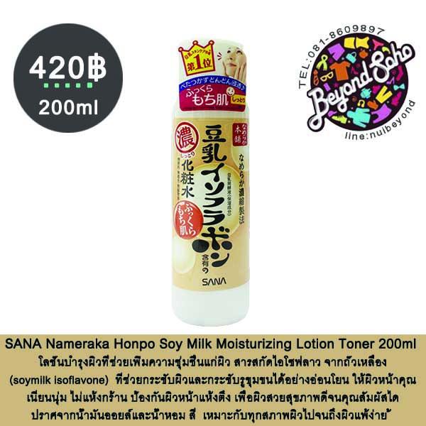 SANA Nameraka Honpo Soy Milk Moisturizing Lotion Toner 200ml โลชั่นบำรุงผิวที่ช่วยเพิ่มความชุ่มชื่นแก่ผิว