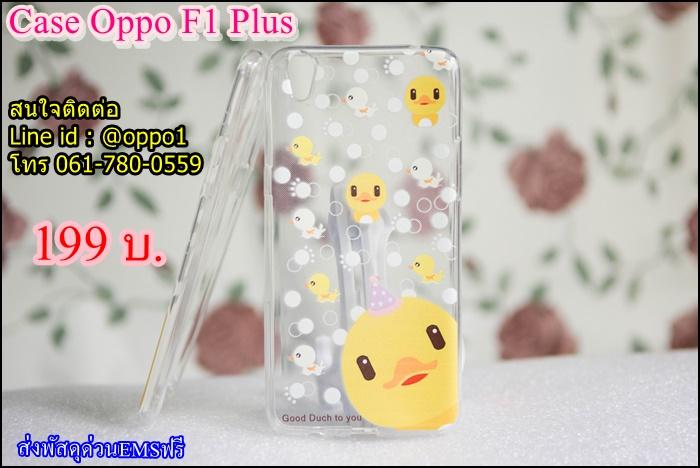 Case OPPO F1plus ยางลายหลายตัว
