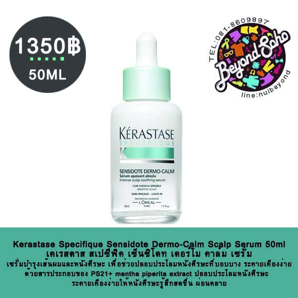 Kerastase Specifique Sensidote Dermo-Calm Scalp Serum 50ml แก้อาการคันหนังศีรษะ