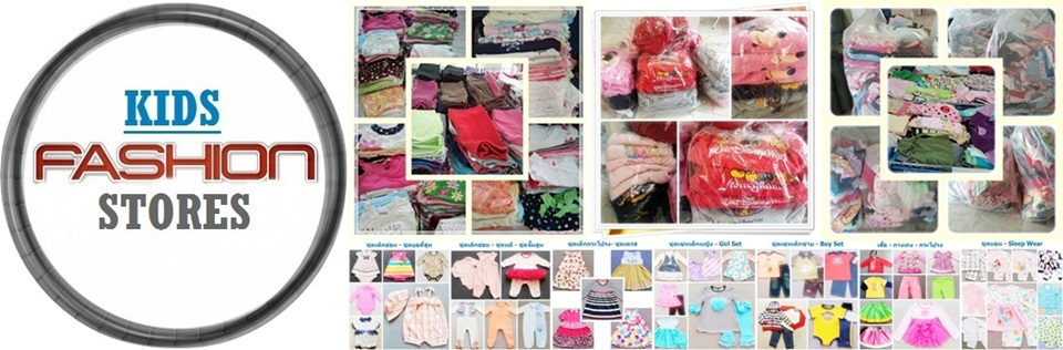 Kids Fashion Stores