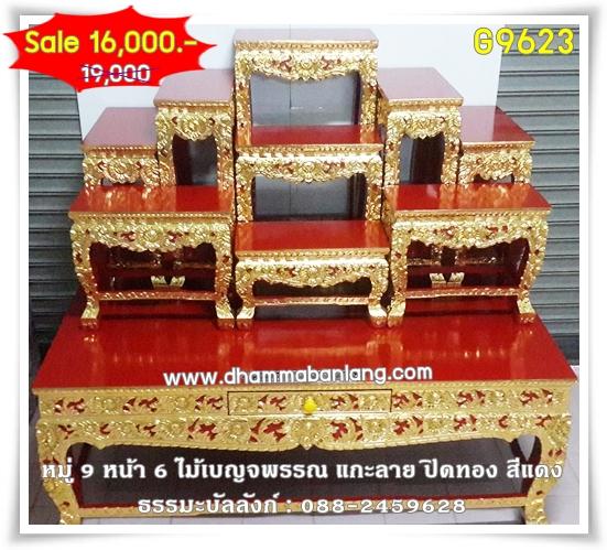โต๊ะหมู่บูชา หมู่ 9 หน้า 6 แกะลาย ปิดทอง ไม้เบญจพรรณ ขาสิงห์ สีแดง