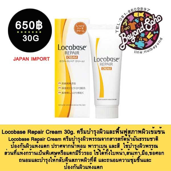 Locobase Repair Cream 30g. ครีมบำรุงผิวและฟื้นฟูสภาพผิว สำหรับผิวแห้งที่ต้องการชุ่มชื่น