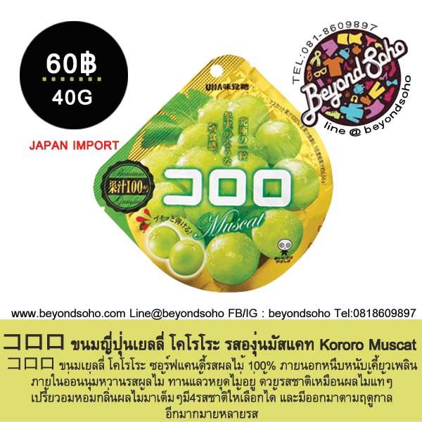 コロロ ขนมญี่ปุ่นเยลลี่ เคโรโระ รสองุ่นมัสแคท Kororo Muscat ขนาด40g