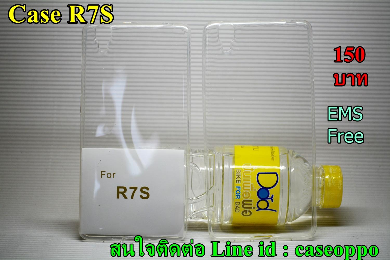Case Oppo R7Sยางใส