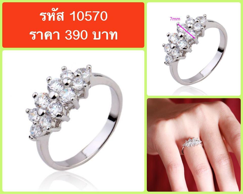 แหวน CZ รหัส 10570 size 6