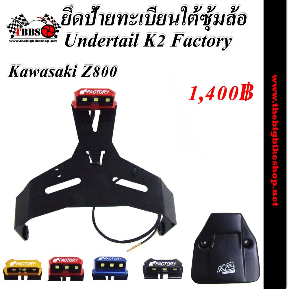 ติดทะเบียนใต้ซุ้มล้อ Z800 K2 Factory