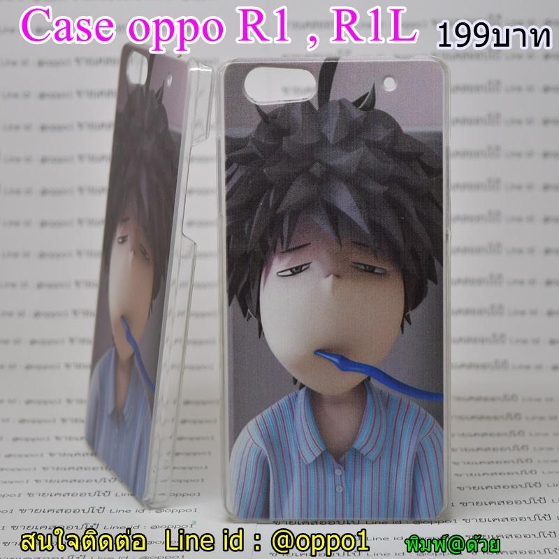 Case Oppo R1 (R829) ลายผู้ชายแปรงฟัน