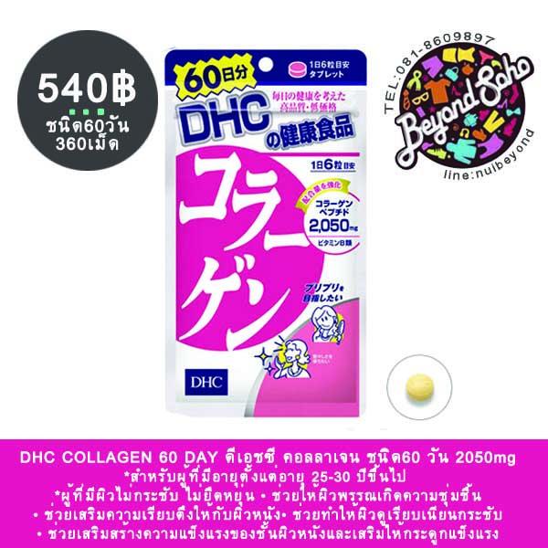 dhc collagen สำหรับผู้มีอายุ25ปีขึ้นไป ให้ผิวมีน้ำมีนวล กระซับผิว ไม่ให้เหี่ยว