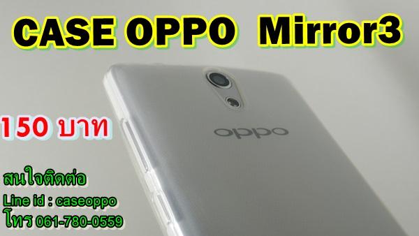 Case Oppo Mirror3 TPU บาง 0.6 มิลลิเมตร ใส