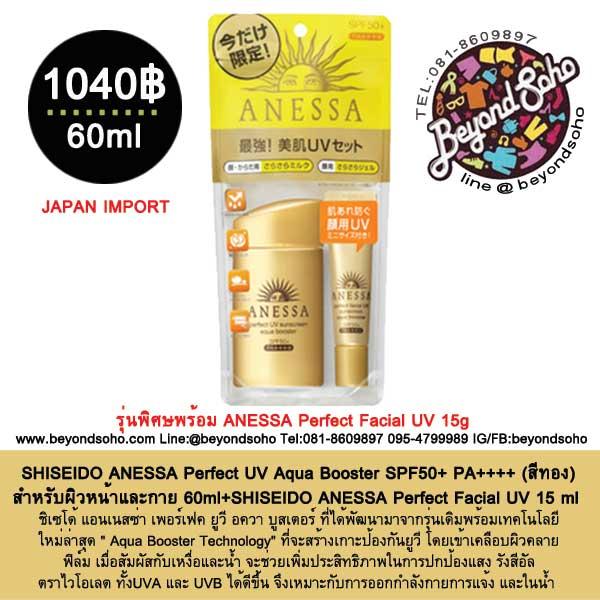 ชุดพิเศษSHISEIDO ANESSA Perfect UV Aqua Booster SPF50+ PA++++ 60g+perfect Facial UV15G
