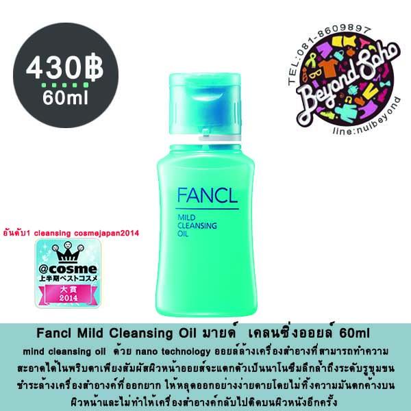 Fancl mild Cleansing Oil มายด์ เคลนซิ่งออยล์ คลีนซิ่งเนื้อออยล์ ขนาด60ml