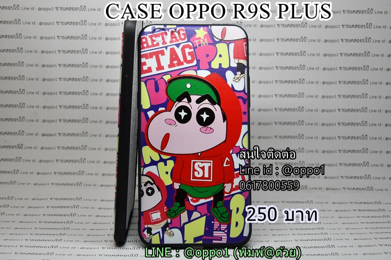 Case oppo R9sPlus ชินจัง