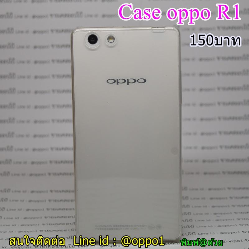 Case Oppo R1 (R829) ยางใส