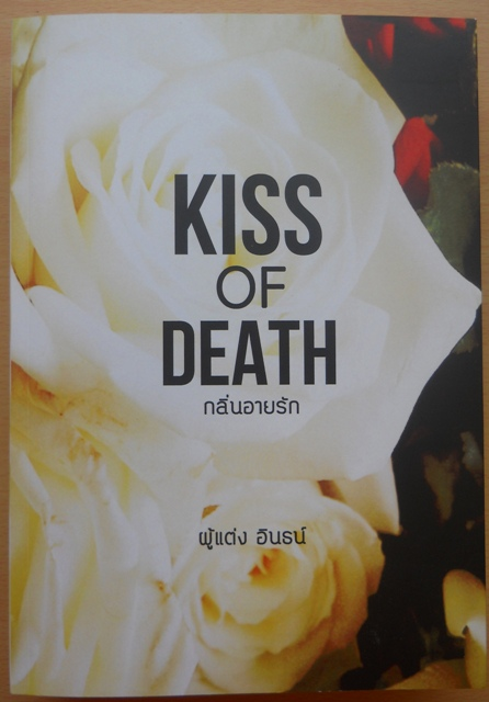 KISS OF DEATH กลิ่นอายรัก / อินธน์
