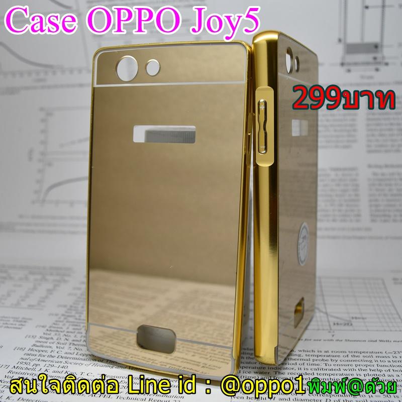 Case OPPO Joy5 หรือ Neo5s อะลูมิเนียมสะท้อนเหมือนกระจก