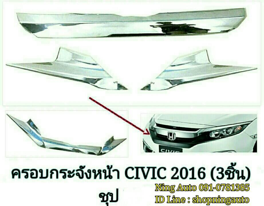 ครอบกระจังหน้า All New CIVIC 2016 ( แบบ 3 ชิ้น )