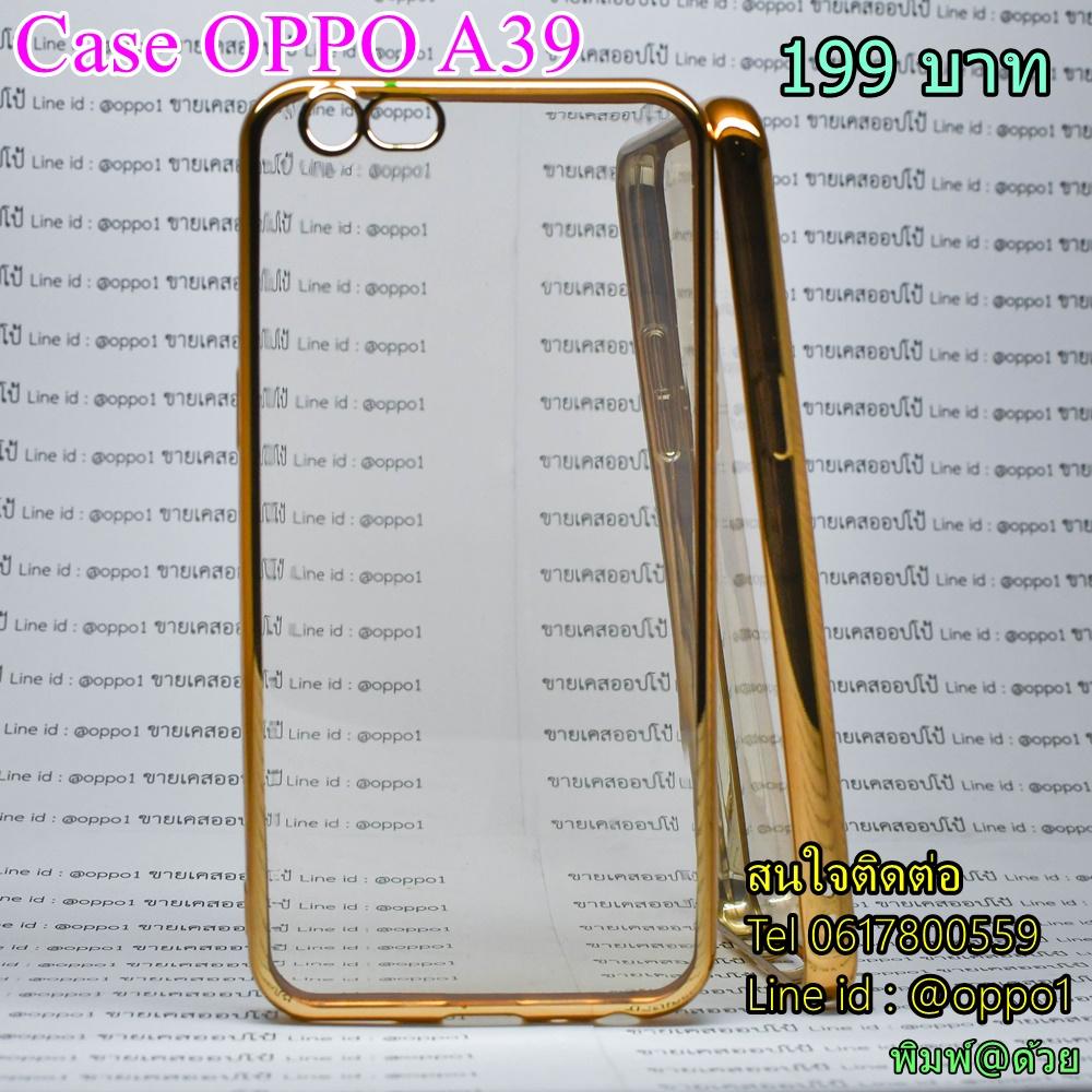 Case OPPO A39 เคสยางใสขอบทอง
