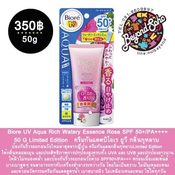 กลิ่นกุหลาบ Biore UV Aqua Rich Watery Essence Rose SPF 50+/PA++++ 50 G Limited Edition