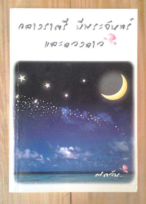 กลางราตรี มีพระจันทร์ และดวงดาว /ณตวัน (แอลลี่)