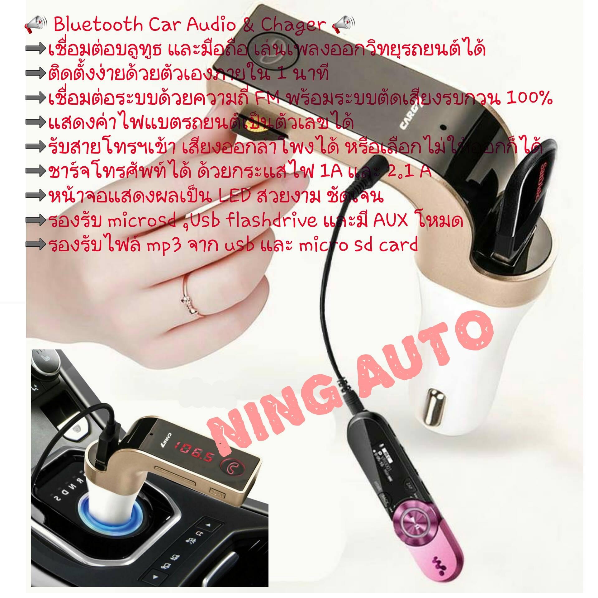 Bluetooth Car Audio & Chager