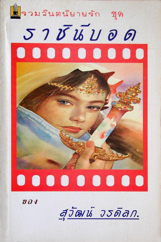 รวมจินตนิยายรัก ราชินีบอด / สุวัฒน์ วรดิลก