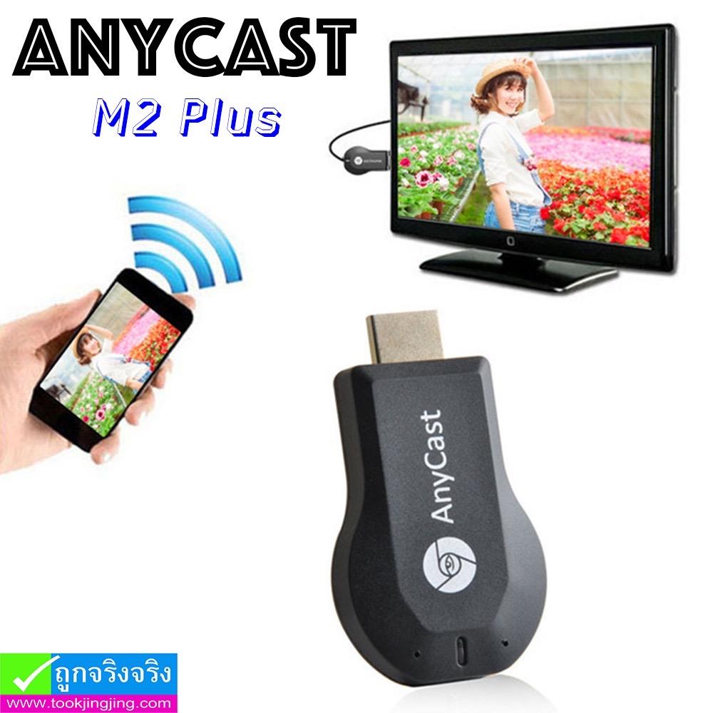 ตัวแปลงสัญญาณภาพ มือถือ/แท็บแล็ต ขึ้นจอ ทีวี ผ่าน WIFI AnyCast M2 Plus