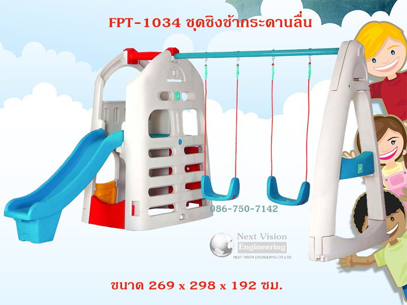 FPT-1034 ชุดชิงช้ากระดานลื่น