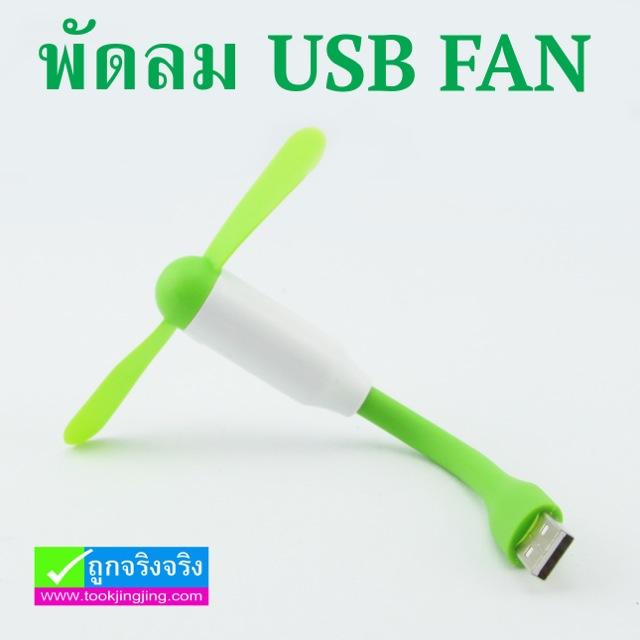 พัดลม USB Fan-1 ลดเหลือ 85 บาท ปกติ 220 บาท