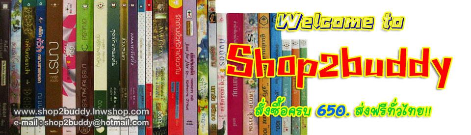 Shop2buddy ร้านหนังสือออนไลน์