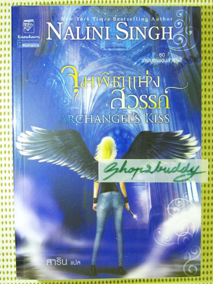 จุมพิตแห่งสวรรค์ (Archangel's Kiss) / Nalini Singh /สาริน