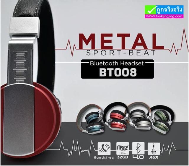 หูฟัง บลูทูธ Sport Beat Bluetooth รุ่น BT-008 ลดเหลือ 500 บาท ปกติ 1,250 บาท