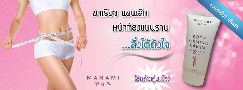 manami,ครีมลดสัดส่วน,ลดต้นแขน,ลดต้นขา,ลดหน้าท้อง